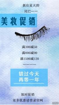 夏季末美妆促销宣传蓝色清新