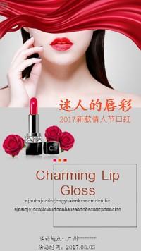 情人节彩妆唇膏促销宣传美女扁平
