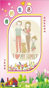 生活可爱相册画册卡通扁平化