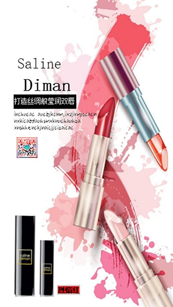 彩妆口红销售宣传彩色喷溅简约大气