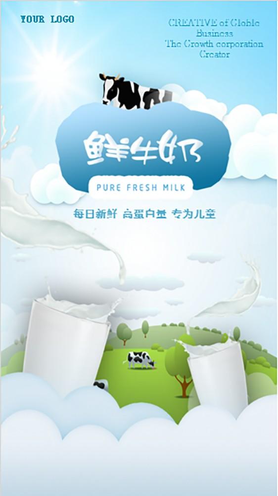 鲜牛奶阳光健康牧场儿童成长营养