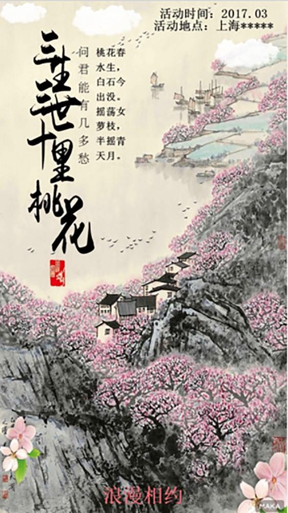 桃花节活动节日促销宣传中国风