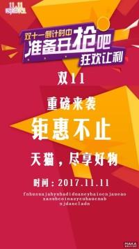 钜惠来袭双11宣传促销喜庆简约
