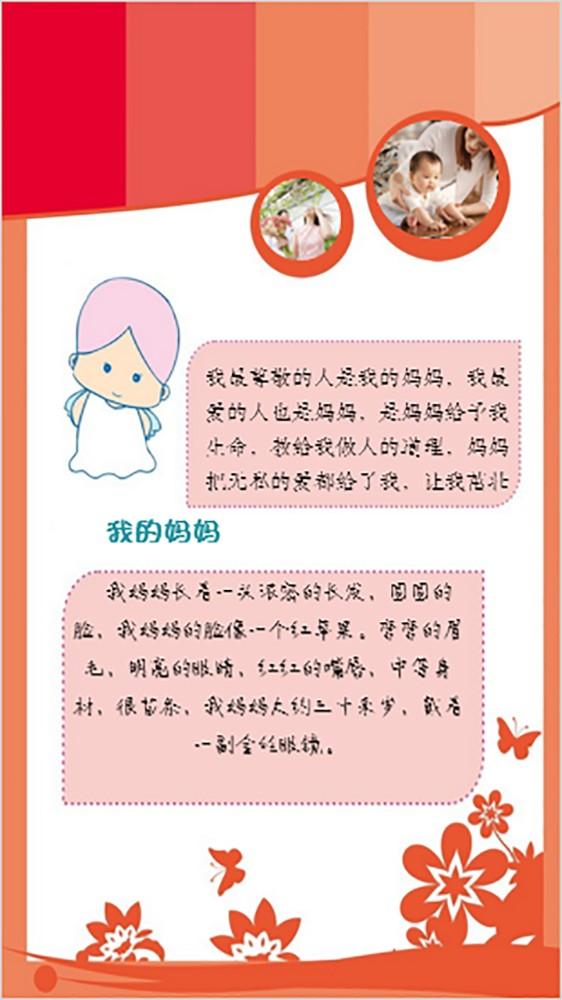 儿童卡通相册卡片橙红色扁平风