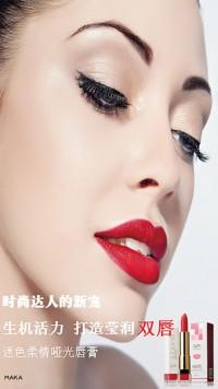 化妆品行业宣传促销唇膏人像时尚