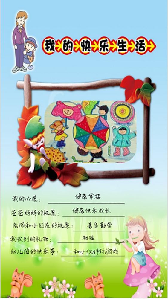 快乐生活儿童卡片相册卡通扁平
