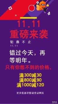双11宣传促销紫色简约扁平