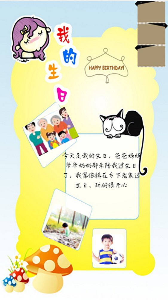 生日卡片相册儿童卡通蘑菇扁平