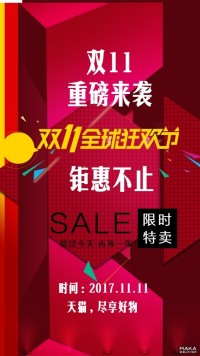 全球狂欢节双11钜惠宣传促销