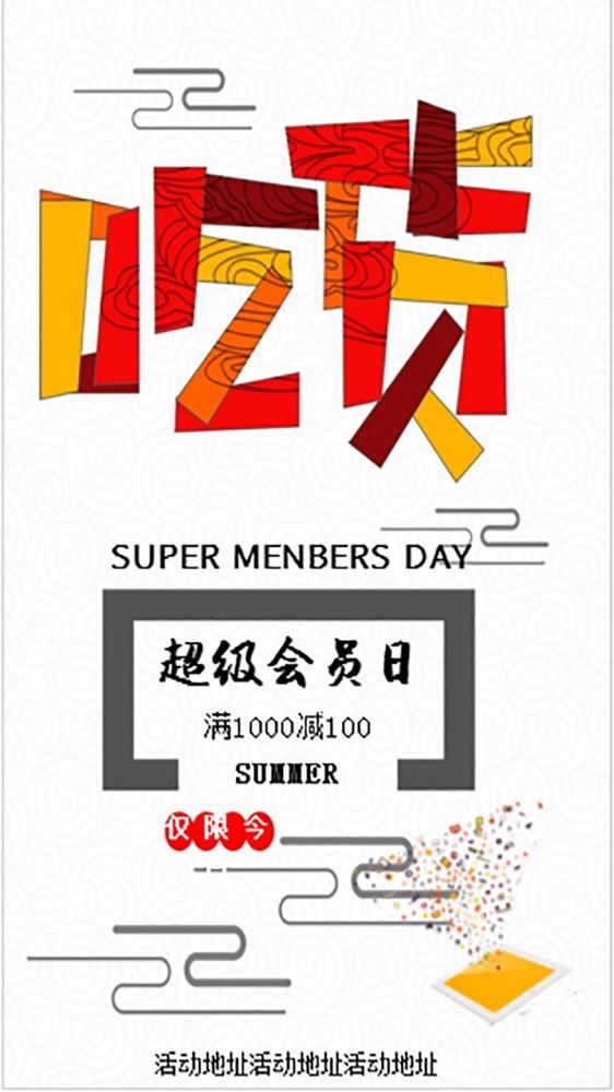 吃货节超级会员日宣传促销