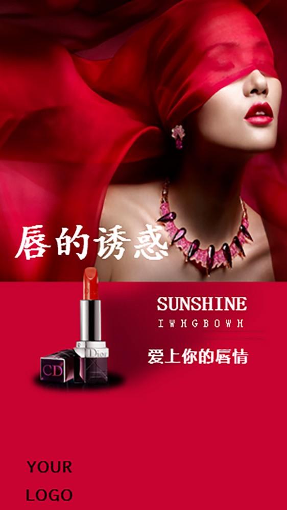 彩妆品牌宣传促销唇的诱惑红色艳丽