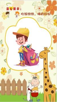 自制儿童画册卡通