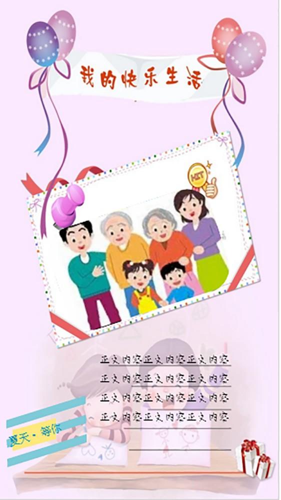 快乐生活相册卡片气球淡紫色