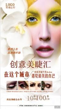 美睫商铺通用宣传海报