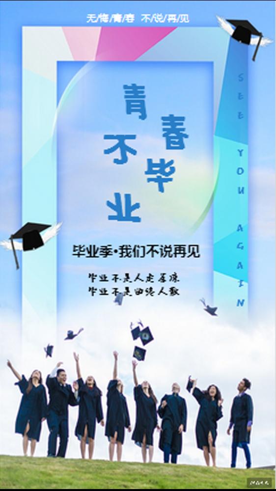 校园毕业季宣传海报