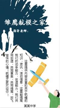 校园航模社团通用海报