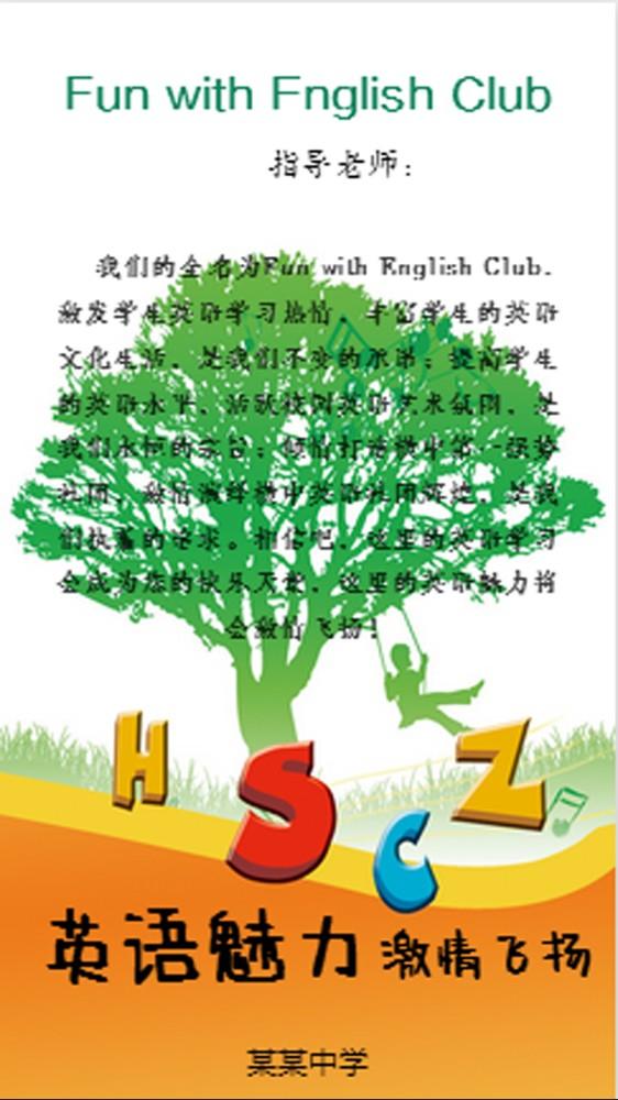 校园英语俱乐部通用宣传海报