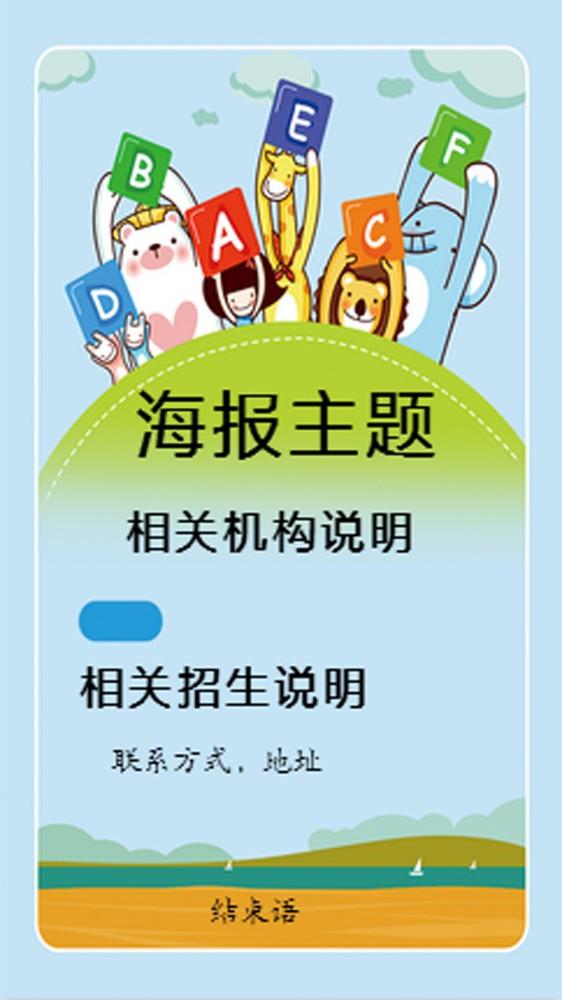 暑假英语补习班通用卡通海报