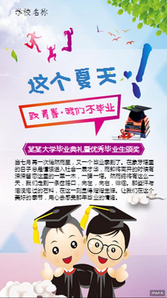 学校毕业通用宣传海报