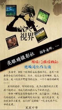 校园摄影社团通用宣传海报