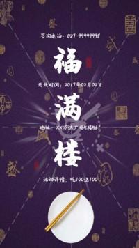紫色餐厅开业海报