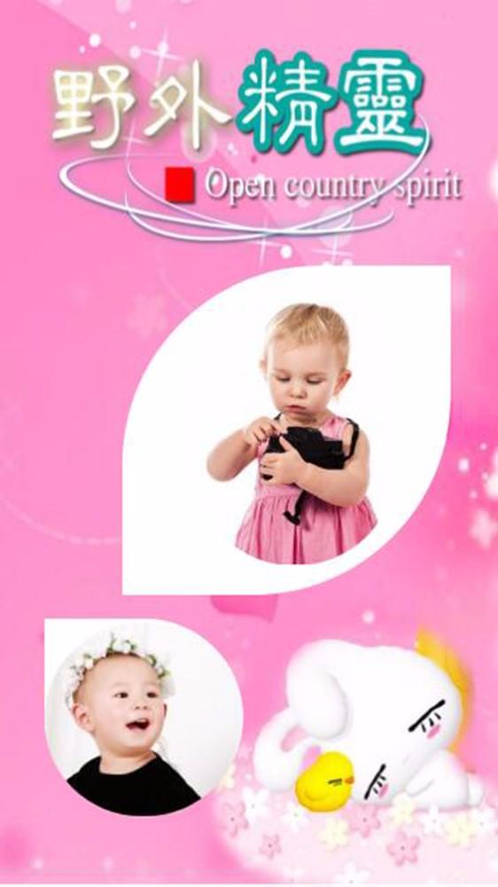粉色可爱相册模板