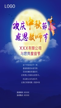 欢庆中秋节