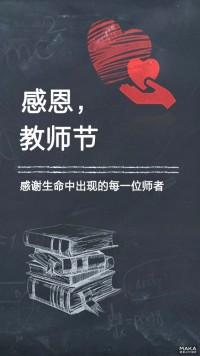 感恩教师节红心海报