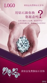 钻石钻戒免费换海报背景