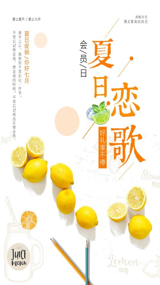 夏日促销海报水果柠檬店铺