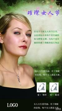璀璨女人节海报