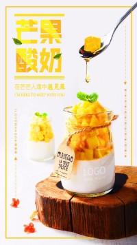 芒果酸奶海报