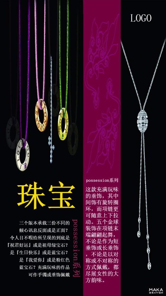 珠宝黑色背景海报