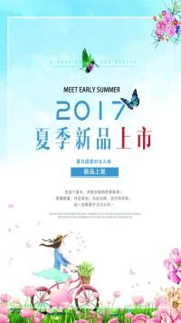 夏季新品上市 简约海报