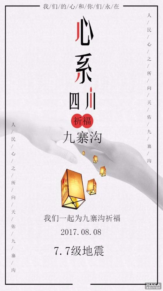 心系四川九寨沟公益海报