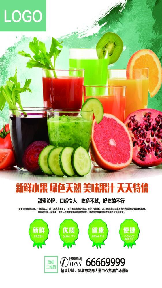 饮品饮料海报