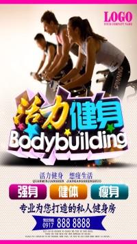 活力健身海报