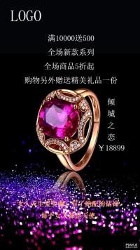 红宝石钻戒产品展示海报