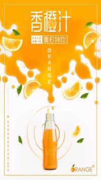 香橙汁海报