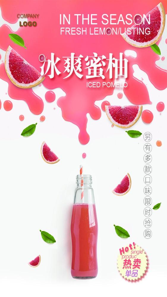 冰爽密柚海报