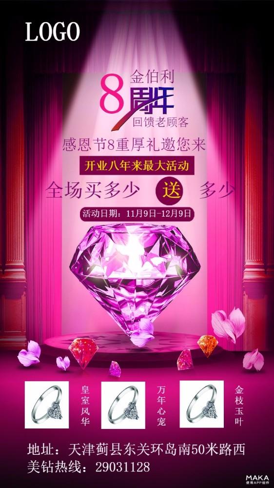 珠宝戒指大气海报背景