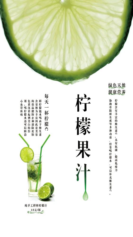 柠檬果汁海报