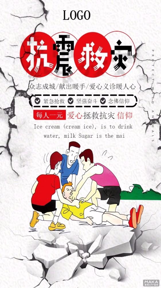 抗震救灾卡通公益海报