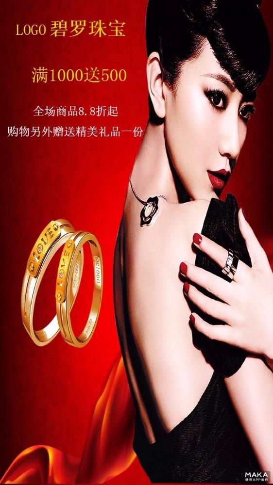 珠宝高端大气海报背景