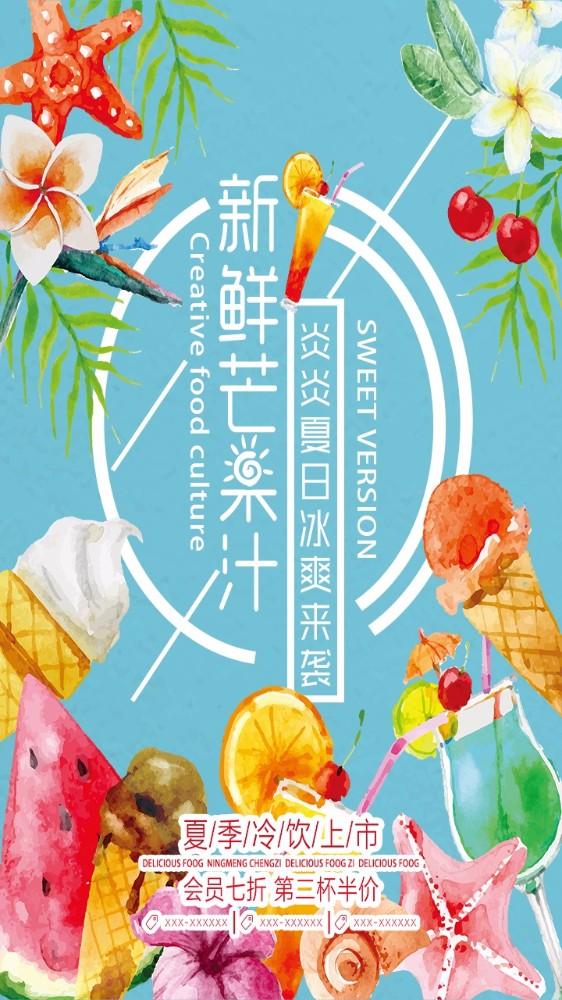 新鲜芒果汁海报