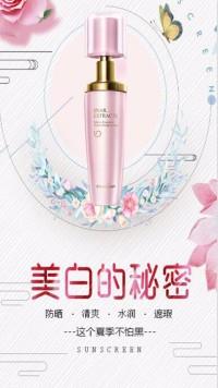 化妆品宣传海报粉白色调简约文明风格