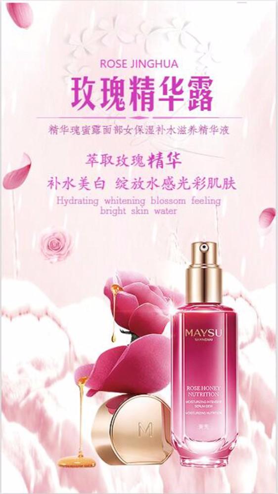粉色系的化妆品宣传海报模板