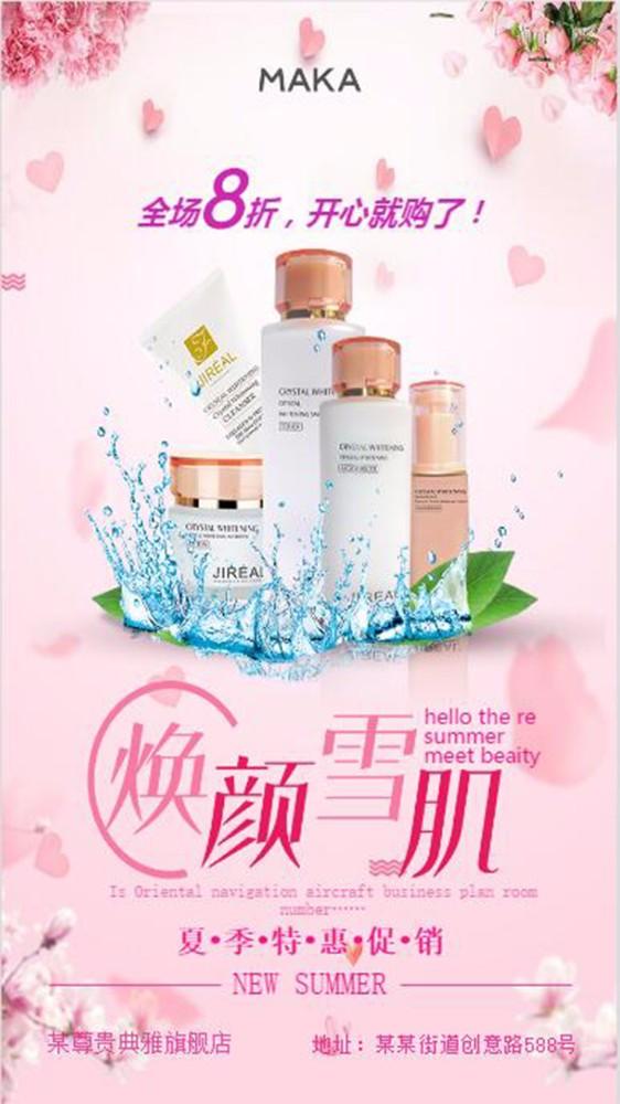 化妆品宣传13