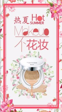化妆品宣传6
