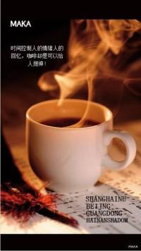 黑棕色调唯美风格的咖啡宣传海报
